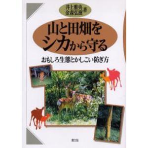 本 ISBN:9784540052118 井上雅央/著 金森弘樹/著 出版社:農山漁村文化協会 出版...