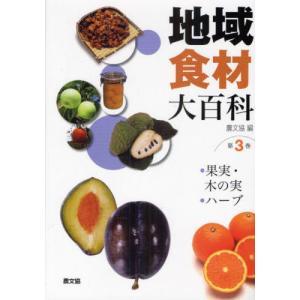 地域食材大百科 第3巻の商品画像