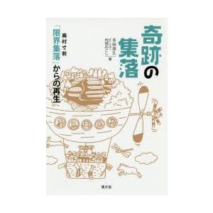 本 ISBN:9784540181160 多田朋孔/著 地域おこし/著 出版社:農山漁村文化協会 出...