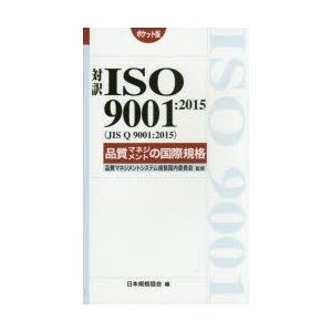 対訳ISO 9001:2015〈JIS Q 9001:2015〉品質マネジメントの国際規格 ポケット版