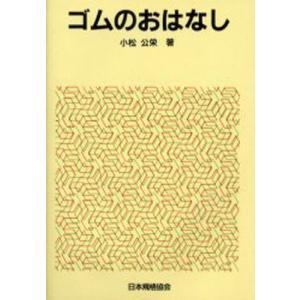 本 ISBN:9784542901414 小松公栄/著 出版社:日本規格協会 出版年月:1993年0...