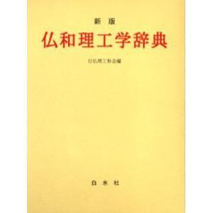 仏和理工学辞典|ggking