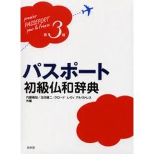 パスポート初級仏和辞典|ggking