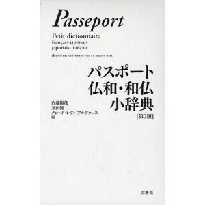 パスポート仏和・和仏小辞典|ggking