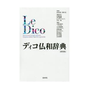 ディコ仏和辞典|ggking
