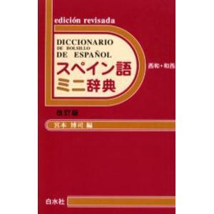 スペイン語ミニ辞典 西和+和西|ggking