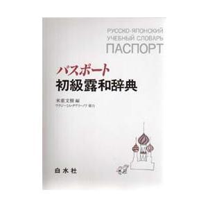 パスポート初級露和辞典|ggking