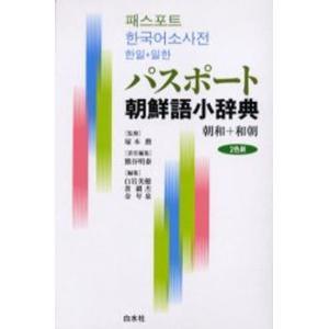 パスポート朝鮮語小辞典 朝和+和朝|ggking