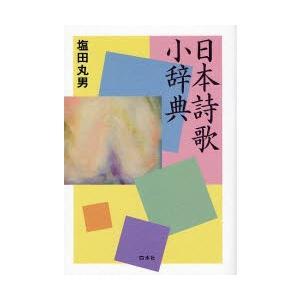 日本詩歌小辞典 ggking