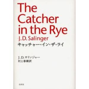 本 ISBN:9784560047644 J.D.サリンジャー/〔著〕 村上春樹/訳 出版社:白水社...