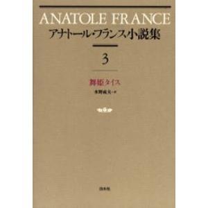 アナトール・フランス小説集 3 新装|ggking