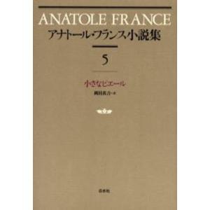アナトール・フランス小説集 5 新装|ggking