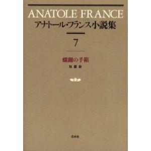 アナトール・フランス小説集 7 新装|ggking