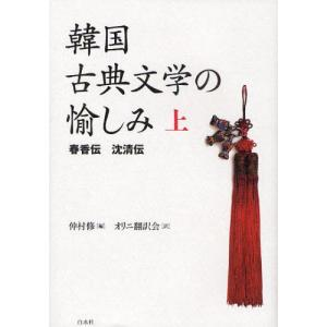 韓国古典文学の愉しみ 上|ggking