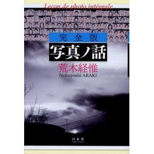 本 ISBN:9784560081624 荒木経惟/著 出版社:白水社 出版年月:2011年10月 ...
