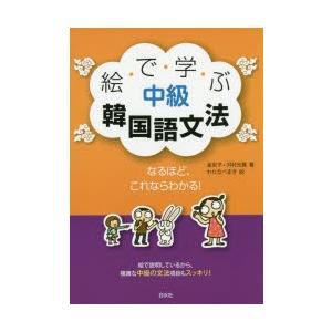 絵で学ぶ中級韓国語文法