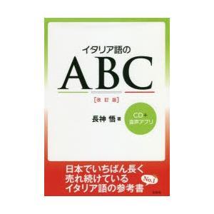 本 ISBN:9784560087831 長神悟/著 出版社:白水社 出版年月:2018年08月 サ...