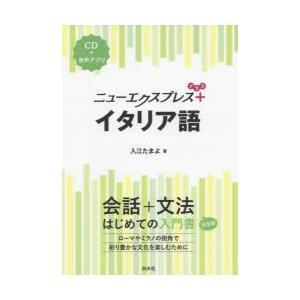 本 ISBN:9784560088265 入江たまよ/著 出版社:白水社 出版年月:2019年04月...