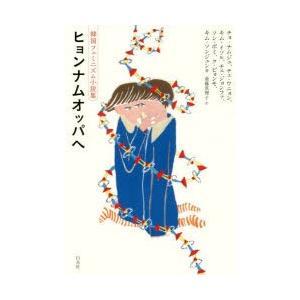 ヒョンナムオッパへ 韓国フェミニズム小説集 ggking