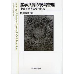 本 ISBN:9784561264972 綿引宣道/著 出版社:白桃書房 出版年月:2008年11月...