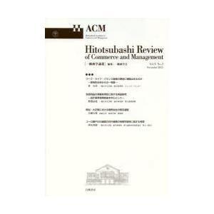 一橋商学論叢 Vol.8No.2(2013November)