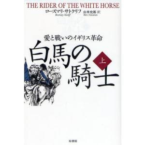 白馬の騎士 愛と戦いのイギリス革命 上|ggking