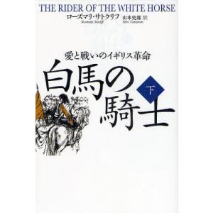 白馬の騎士 愛と戦いのイギリス革命 下|ggking