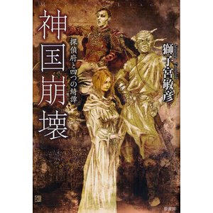 神国崩壊 探偵府と四つの綺譚|ggking