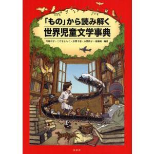 「もの」から読み解く世界児童文学事典|ggking