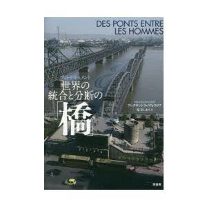 本 ISBN:9784562056170 アレクサンドラ・ノヴォスロフ/著 児玉しおり/訳 出版社:...