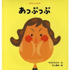 本 ISBN:9784564010316 中川ひろたか/文 村上康成/絵 出版社:ひかりのくに 出版...
