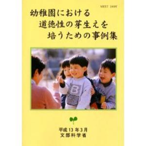 幼稚園における道徳性の芽生えを培うための事例集|ggking