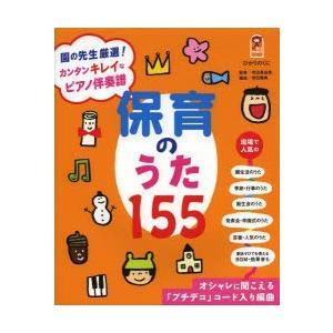 本 ISBN:9784564608407 寺田真由美/監修 寺田雅典/編曲 出版社:ひかりのくに 出...
