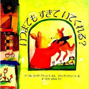 本 ISBN:9784566006638 マーガレット・P・ブリッジズ/ぶん メリッサ・スウィート/...