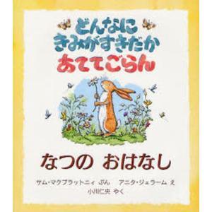 本 ISBN:9784566008687 サム・マクブラットニィ/ぶん アニタ・ジェラーム/え 小川...
