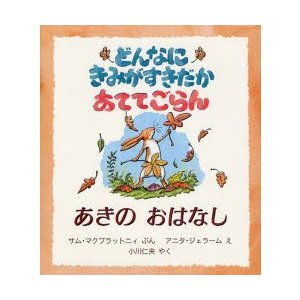 本 ISBN:9784566008694 サム・マクブラットニィ/ぶん アニタ・ジェラーム/え 小川...