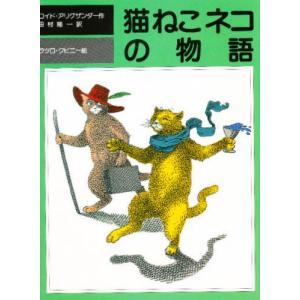 本 ISBN:9784566011137 ロイド・アリグザンダー/作 ラツロ・クビニー/絵 田村隆一...