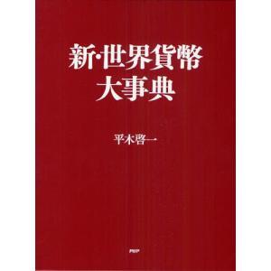 新・世界貨幣大事典|ggking