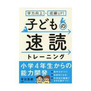子どもの速読トレーニング 学力向上・成績UP!|ggking