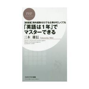 本 ISBN:9784569832845 三木雄信/著 出版社:PHP研究所 出版年月:2017年0...