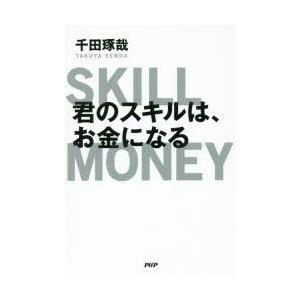 本 ISBN:9784569838236 千田琢哉/著 出版社:PHP研究所 出版年月:2017年0...