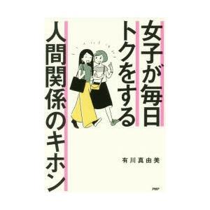 本 ISBN:9784569840055 有川真由美/著 出版社:PHP研究所 出版年月:2018年...