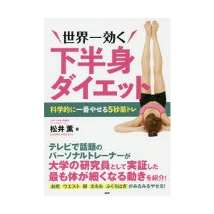 本 ISBN:9784569841991 松井薫/著 出版社:PHP研究所 出版年月:2018年12...