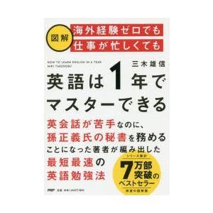 本 ISBN:9784569842073 三木雄信/著 出版社:PHP研究所 出版年月:2019年0...