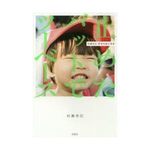 本 ISBN:9784575314090 村瀬秀信/著 出版社:双葉社 出版年月:2018年11月 ...