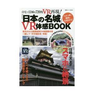 「日本の名城」VR体感BOOK 自宅で11城を720度VR再現!|ggking