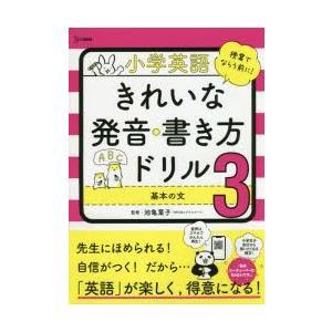 小学英語きれいな発音・書き方ドリル 3|ggking