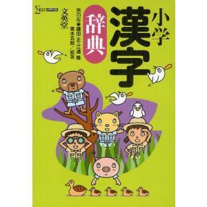 小学漢字辞典|ggking