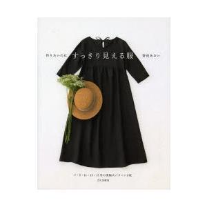 作りたいのはすっきり見える服|ggking