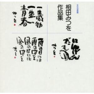 相田みつを作品集 3巻セット|ggking